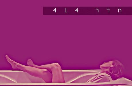 חדר 414 - מחזאות להט